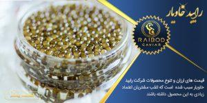 فروش خاویار طلایی ایرانی